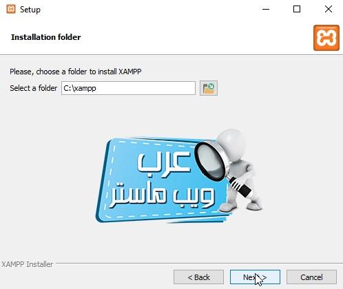 تحديد مسار تنصيب برنامج XAMPP