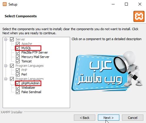 الخطوة الثانية من تنصيب برنامج XAMPP