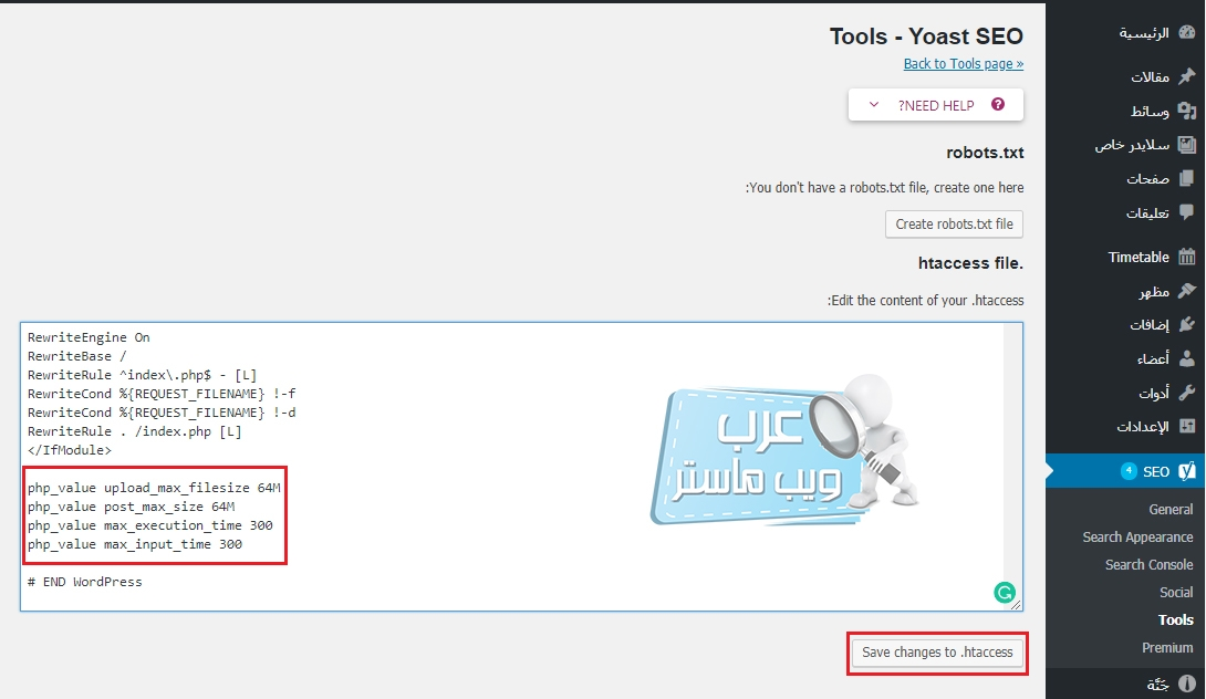 التعديل على ملف htaccess. بواسطة yoast seo