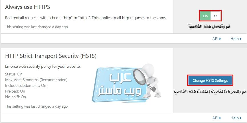 تفعيل خاصية Always use HTTPS
