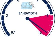 شرح ما هو الـ Bandwidth وكيفية حساب ما يحتاج إليه الموقع من باندويث؟