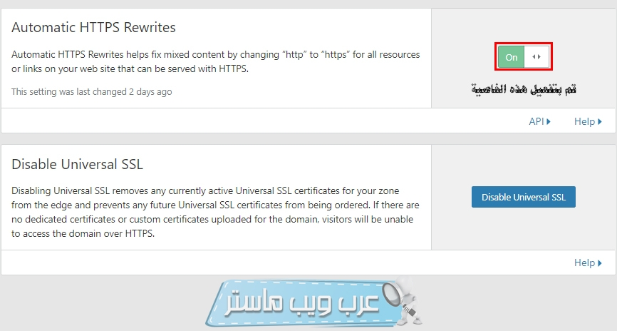 خاصية Automatic HTTPS Rewrites