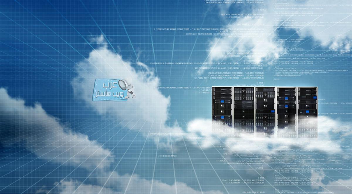 الخادم السحابي (Cloud VPS)
