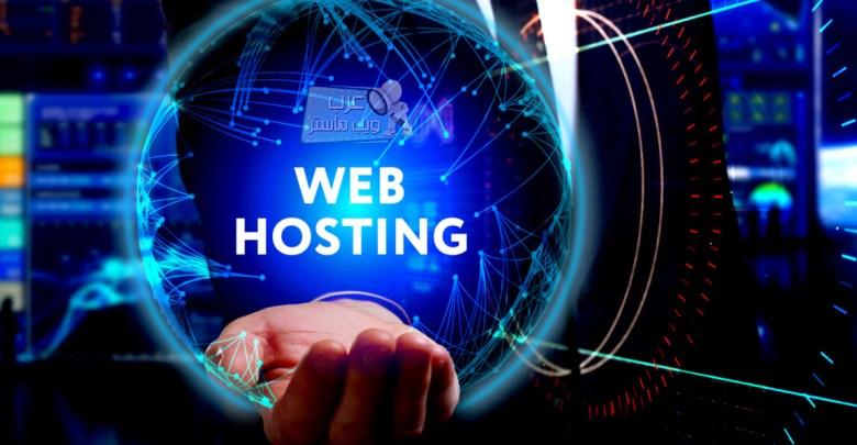 ما المقصود بـ استضافة المواقع؟