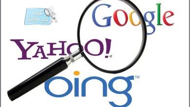 شرح كيفية إضافة موقعك لمحركات البحث