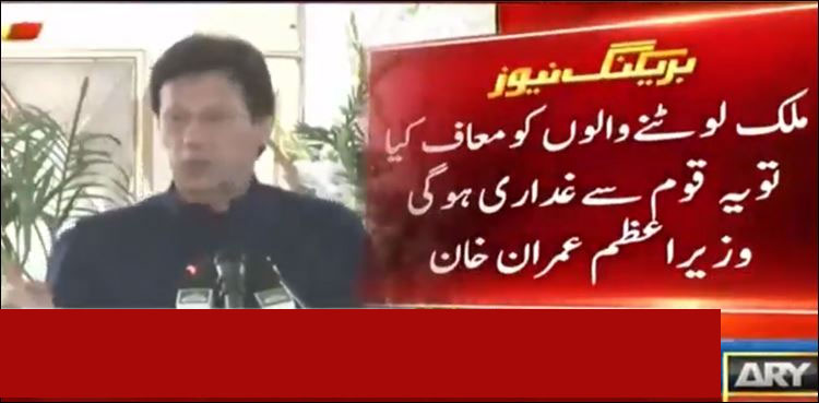 Photo of Particular utility on playing cards to carry extra folks into tax web: PM Imran