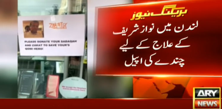 Photo of 'Charity' banners pop up in London for Nawaz's therapy