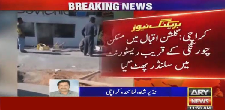 Photo of Two individuals undergo accidents in Karachi restaurant gasoline explosion