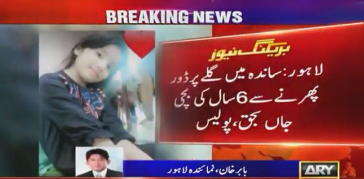 Photo of Six-year-old woman dies after razor-sharp kite string slits throat – ARY NEWS