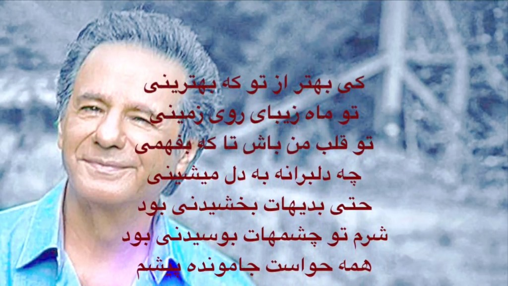 Read more about the article Aref ki Behtar az to with Persian lyrics