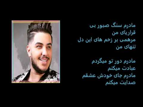 Read more about the article Aron Afshar Madar iranian music with persian lyrics