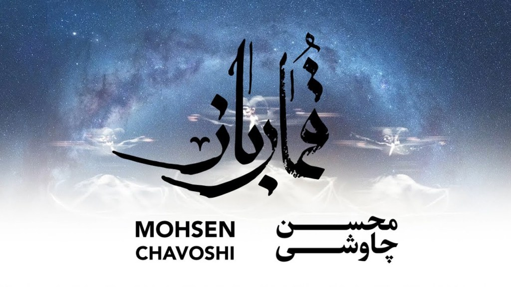 Read more about the article Mohsen Chavoshi – Ghomar Baz (Gambler)  with persian lyrics