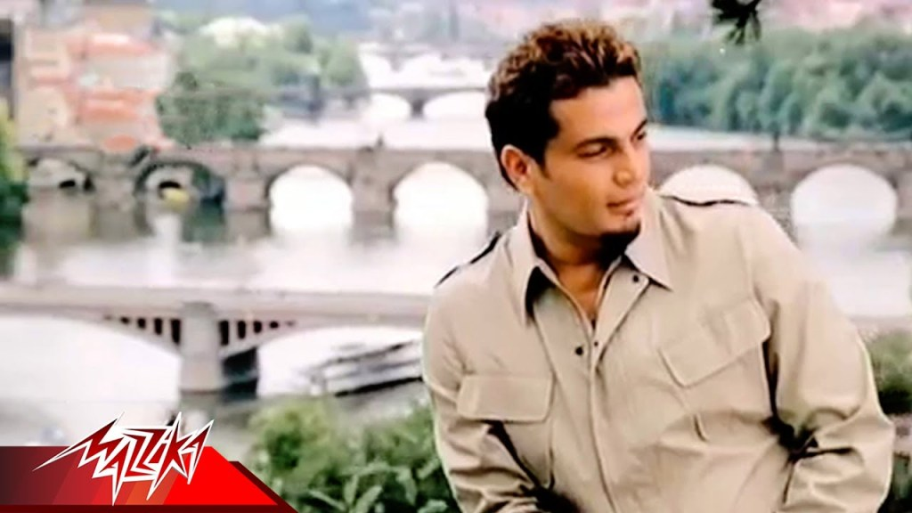 Read more about the article Tamally Maak – Amr Diab [ Official Music Video ] تملى معاك – عمرو دياب