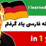 Read more about the article Adrian learned Persian perfectly in 1 year یه ساله عالی فارسی یاد گرفته