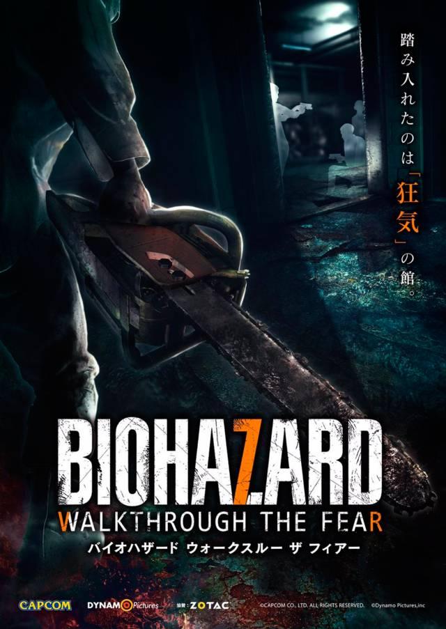 Resultado de imagen para Resident Evil 7: Walkthrough The Fear poster