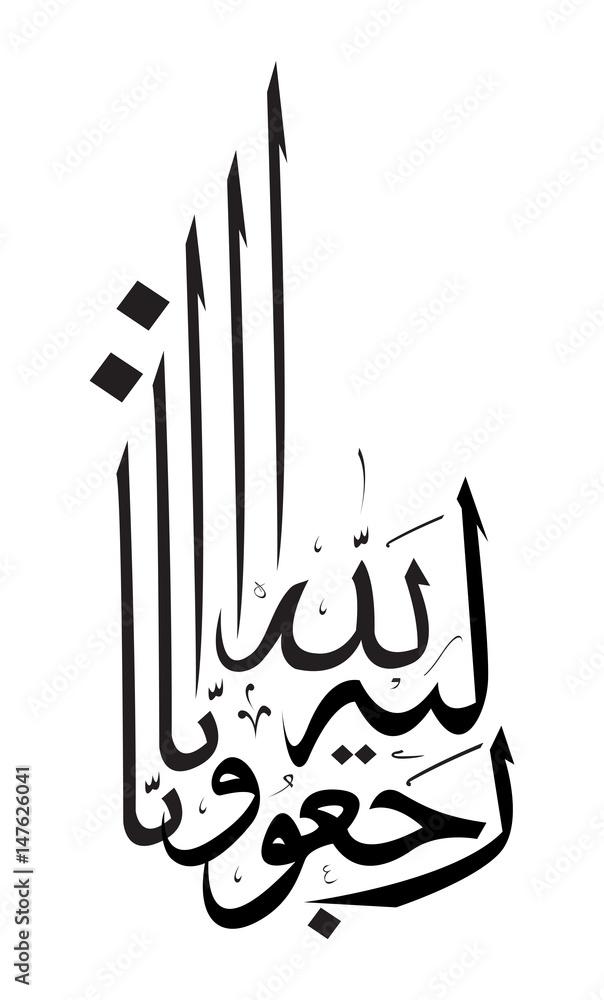Kaligrafi Islam: Kaligrafi Arab Innalillahi