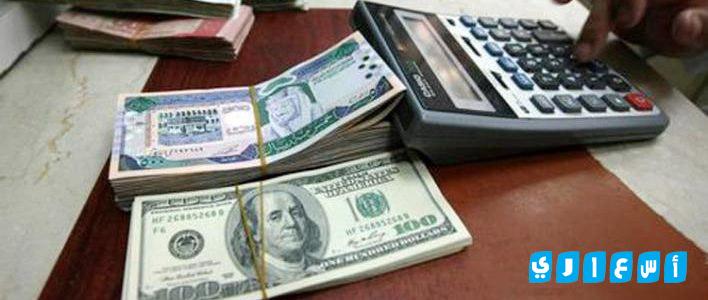 سعر صرف الدولار مقابل الريال السعودي في الأيام السابقة