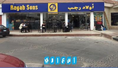 عروض اولاد رجب من 28 ديسمبر حتى 31 ديسمبر لعام 2019