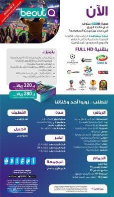 سعر رسيفر Beoutq في مصر وجميع الدول العربية لمشاهدة افضل المباريات