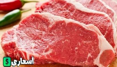 اسعار اللحوم 2020 بكل انواعها المختلفه والاسعار المحدثه اول باول