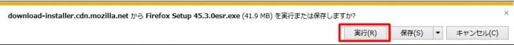 Firefoxダウンロード(IE)