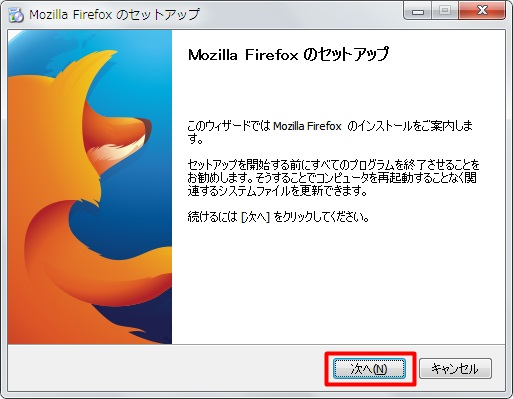 Firefoxセットアップ1