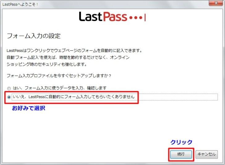LastPass設定4