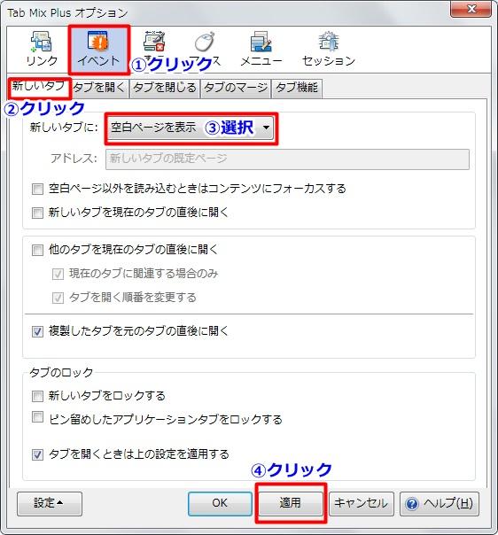 Tab Mix Plus設定2