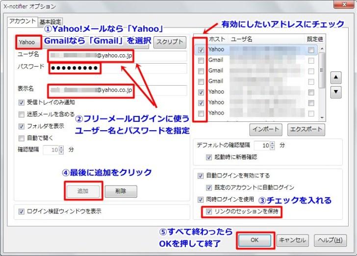 X-notifier設定2