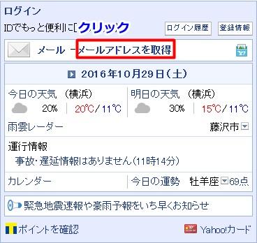 Yahoo!メール1