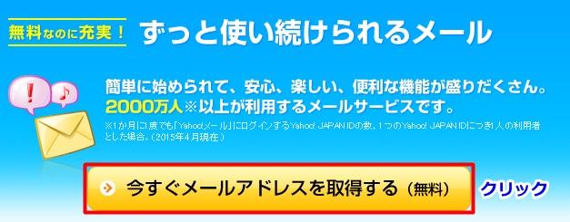 Yahoo!メール2
