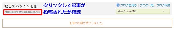 ブログ記事投稿4