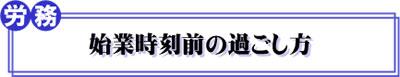 始業時刻前の過ごし方(2014_5月号)