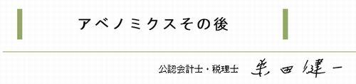 アベノミクスその後(2014_9月号)