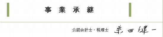 事業承継(2014_10月号)