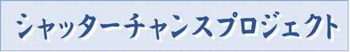 シャッターチャンスプロジェクト(2014_11月号)