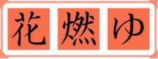 花燃ゆ(2015_1月号)