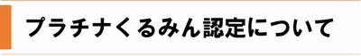 プラチナくるみん認定について(2015_4月号)