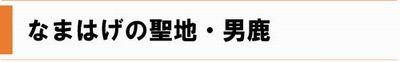 なまはげの聖地・男鹿(2015_6月号)
