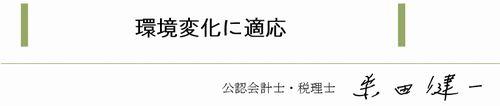 環境変化に適応(2016_2月号)