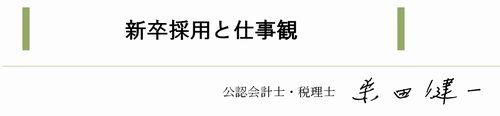 新卒採用と仕事観(2016_5月号)