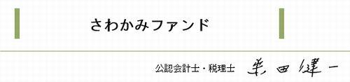 さわかみファンド(2016_6月号)