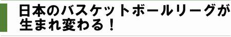 日本のバスケットボールリーグが生まれ変わる!(2016_7月号)