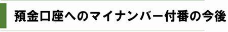 預金口座へのマイナンバー付番の今後(2016_10月号)