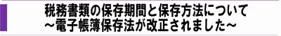 電子帳帳簿保存法の改正(2017_2月号)
