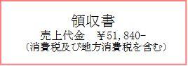 領収書のイロハ_図3(2017_2月号)