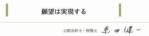 願望は実現する(2017年_7月号)