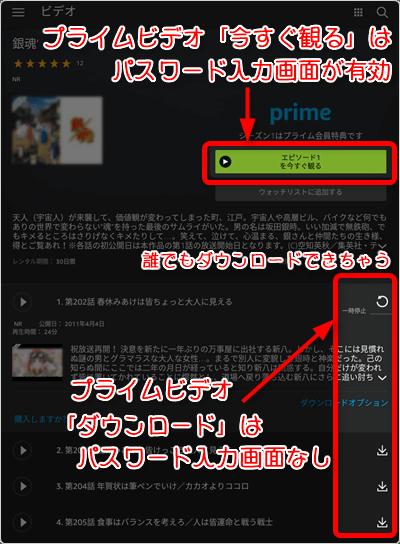 プライムビデオ「ダウンロード」はパスワード入力画面なし、誰でもダウンロードできる