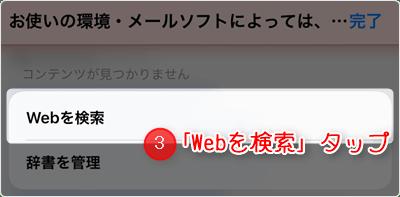 「Webを検索」タップ