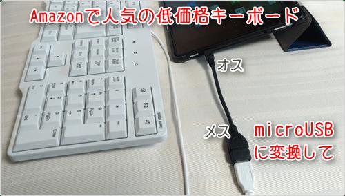 Amazonで人気の低価格キーボード、microUSBに変換して接続